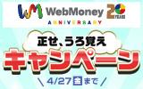 WebMoney20周年特別企画 正せ、うろ覚えキャンペーン