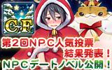 【CF】NPC人気投票結果発表!