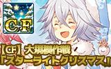 【CF】大規模イベントリプレイ公開!