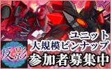 【反影】大規模作戦連動ピンナップ 追加募集中!