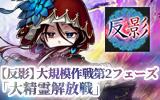 【反影】大規模作戦行動入力受付中!