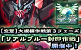 【空蒼】大規模作戦第3フェーズ開始!