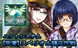 【空蒼】連動ハントが開始!