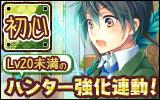 【初心】Lv20未満の新米ハンター強化シナリオ!!