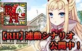 【RH】連動シナリオ開始!