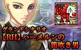 【RH】グランドシナリオ開始!