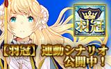 【羽冠】王国を舞台に新連動が開始!