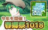 【春郷祭1018】開催!