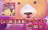 【幻痛】連動シナリオ開始!