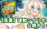 【落葉】連動シナリオ開始!