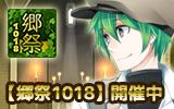 【郷祭1018】開催!