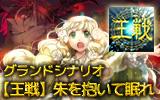 【王戦】グランドシナリオ結果発表!