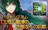 【王戦】連動ハント開始!