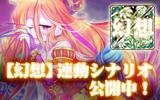 【幻想】エピローグノベル更新!