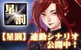 【星罰】グランドシナリオ完結!
