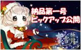 OMC】年末年始イベントピックアップ、納品第一号紹介!